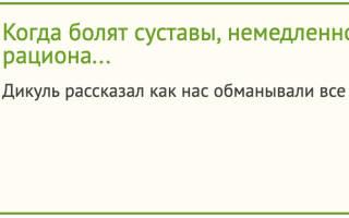 Где лечить артроз в москве