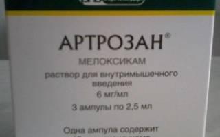 Диклофенак или артрозилен что лучше