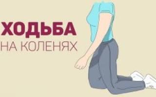 Ходьба на коленях при артрозе