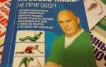 Бубновский книга грыжа позвоночника не приговор