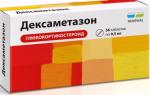 Дексаметазон при ревматоидном артрите отзывы