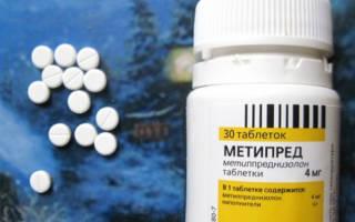 Метипред для чего назначают при ревматоидном артрите