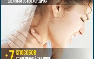 Как лечить остеохондроз шейного позвонка