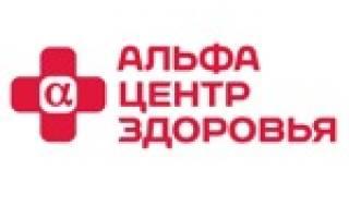 Немецкая клиника в перми по лечению артрозов