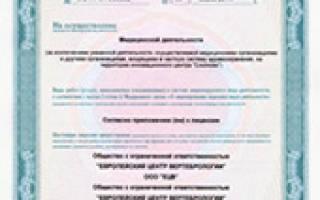 Клиника по лечению позвоночника и суставов