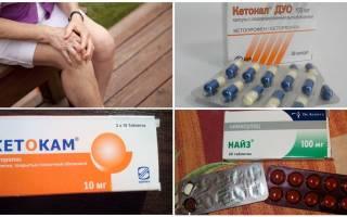 Снять боль в колене при артрозе