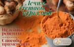 Куркума при ревматоидном артрите рецепт