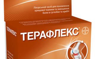 Помогает ли терафлекс при артрозе
