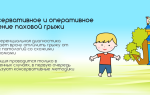 Операция на паховую грыжу у детей