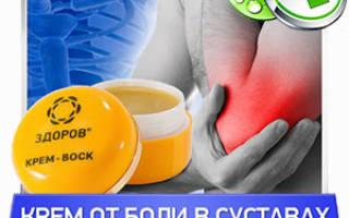 Крем воск здоров для суставов