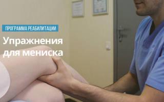 Упражнения для мениска коленного сустава
