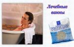 Ванны при остеохондрозе в домашних условиях