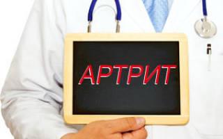 Народное лечение при артрозе и артрите